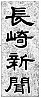 logo nagasaki shinbun